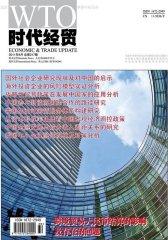时代经贸 旬刊 2011年17期(电子杂志)(仅适用PC阅读)
