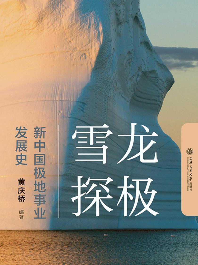 雪龙探极:新中国极地事业发展史