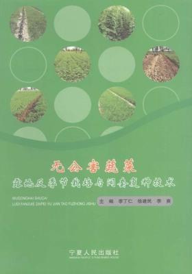 无公害蔬菜露地反季节栽培与间套复种技术(仅适用PC阅读)