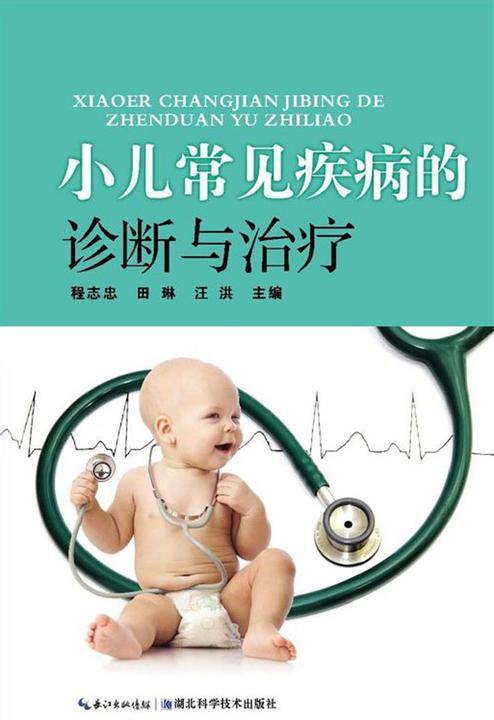 小儿常见疾病的诊断与治疗