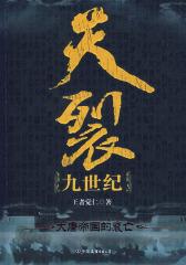 天裂九世纪-大唐帝国的衰亡(试读本)