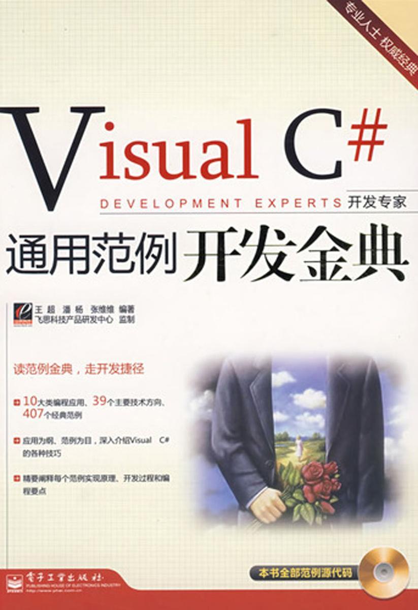 Visual C# 通用范例开发金典(仅适用PC阅读)