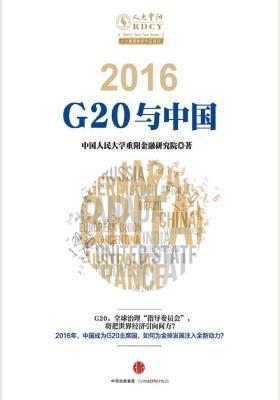 2016:G20与中国