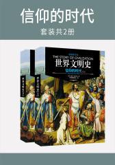 信仰的时代(套装共2册)