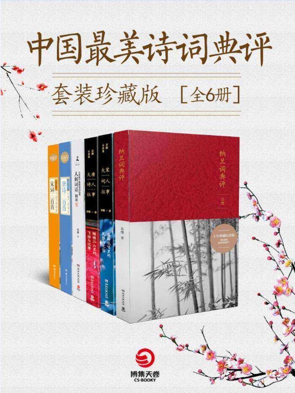 中国诗词典评套装珍藏版(全8册)