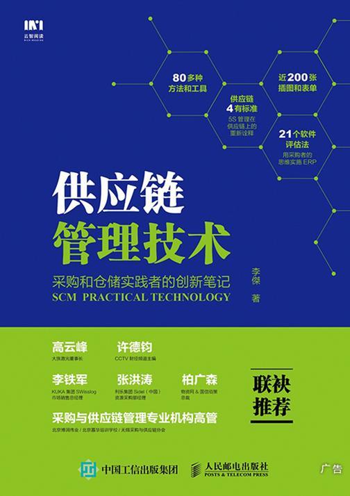 供应链管理技术:采购和仓储实践者的创新笔记