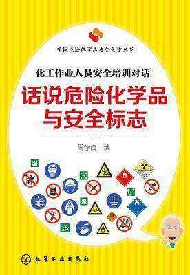 话说危险化学品与安全标志:化工作业人员安全培训对话