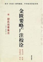 金匮要略广注样诠(附舒氏伤寒集注)(试读本)