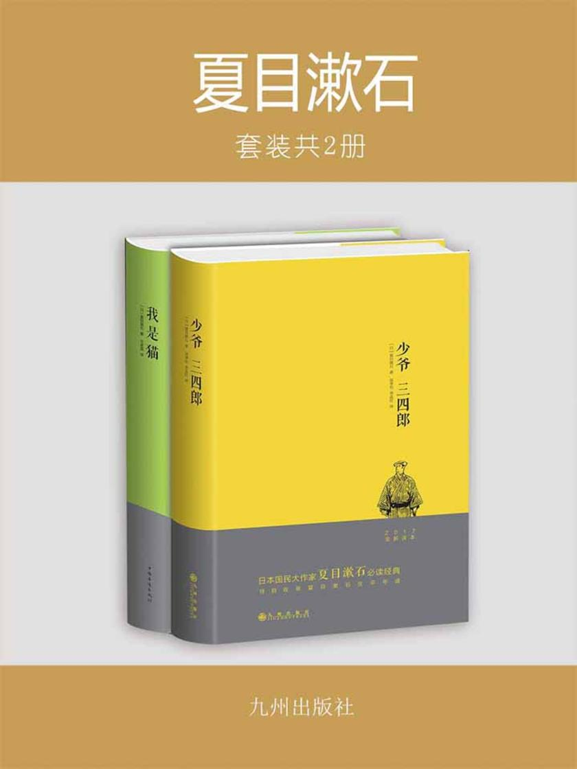 夏目漱石(套装共2册)