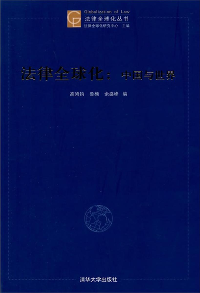 法律全球化:中国与世界(仅适用PC阅读)