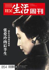 三联生活周刊·张爱玲的后半生(2015年38期)(电子杂志)