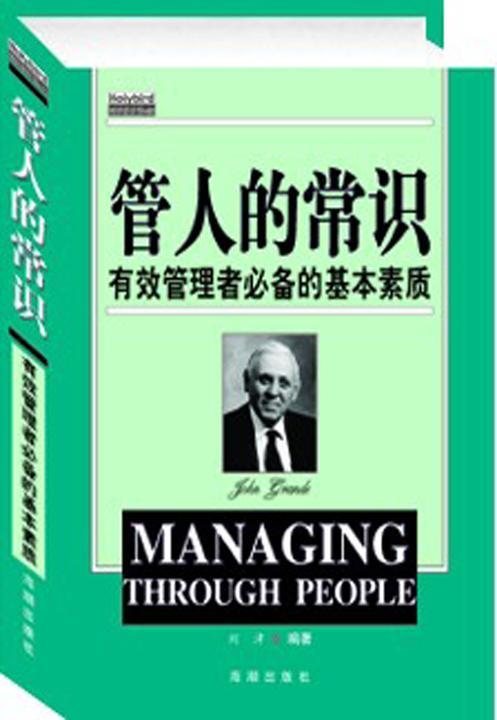 管人的常识:有效管理者必备的基本素质