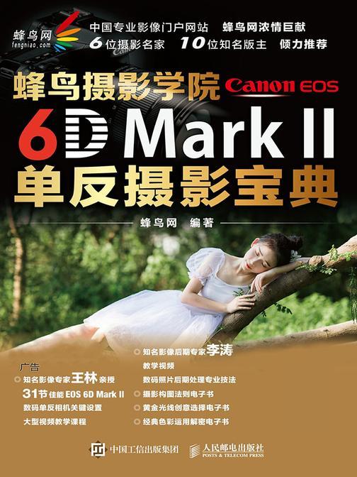 蜂鸟摄影学院Canon EOS 6D Mark II单反摄影宝典