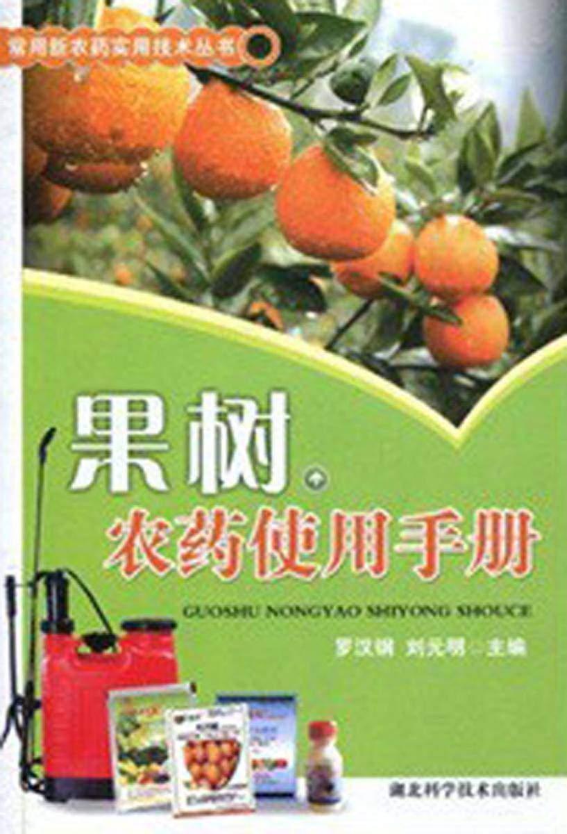 果树农药使用手册(常用新农药实用技术丛书)