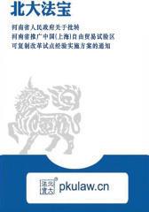河南省人民政府关于批转河南省推广中国(上海)自由贸易试验区可复制改革试点经验实施方案的通知