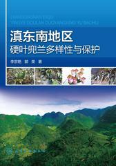 滇东南地区硬叶兜兰多样性与保护