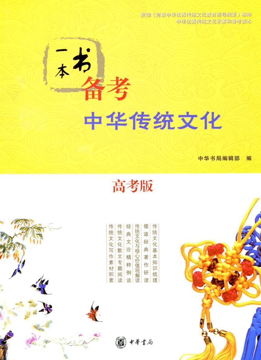 一本书备考中华传统文化(高考版)