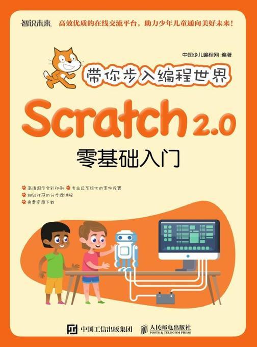 带你步入编程世界:Scratch 2.0零基础入门