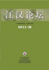 江汉论坛 月刊 2011年10期(电子杂志)(仅适用PC阅读)