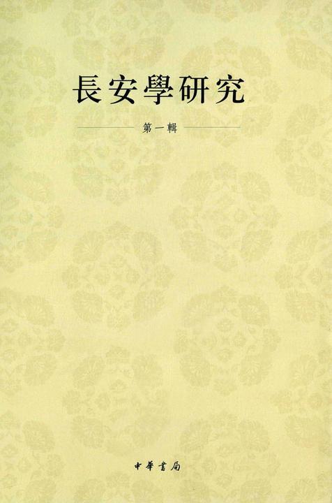 长安学研究·第一辑