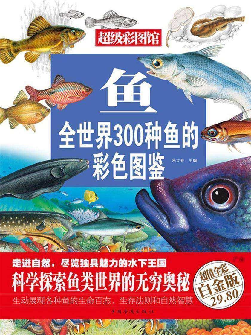 鱼:全世界300种鱼的彩色图鉴(彩图精装)