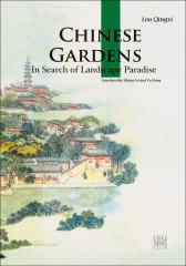 中国园林:英文版(仅适用PC阅读)