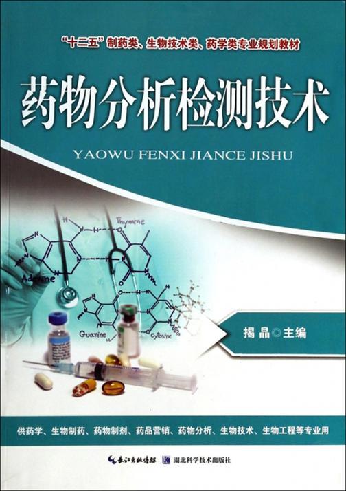 药物分析检测技术
