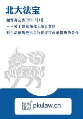 濒管办公告[2015]1号--关于继续深化上海自贸区野生动植物进出口行政许可改革措施的公告