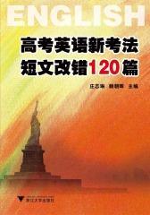高考英语新考法·短文改错120篇