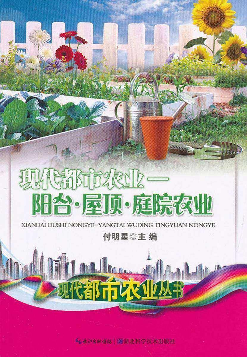 阳台屋顶庭院农业(现代都市农业丛书)