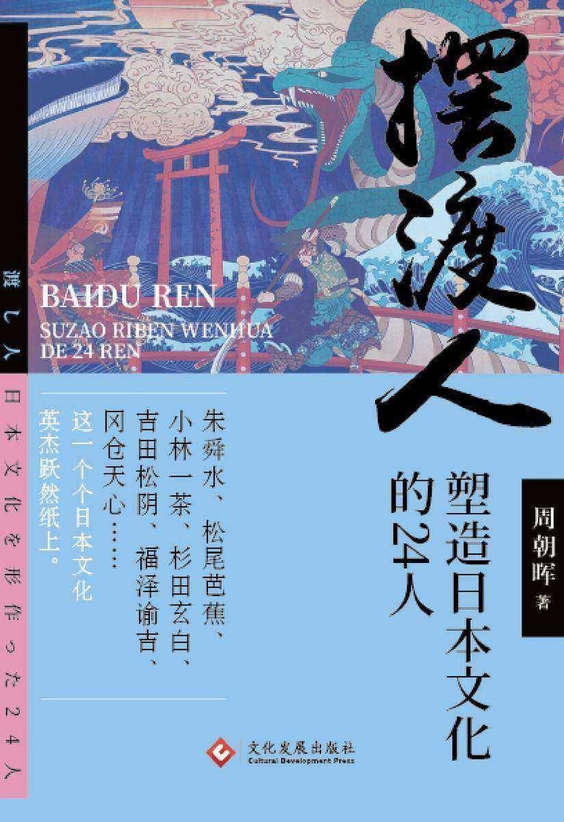 摆渡人:塑造日本文化的24人