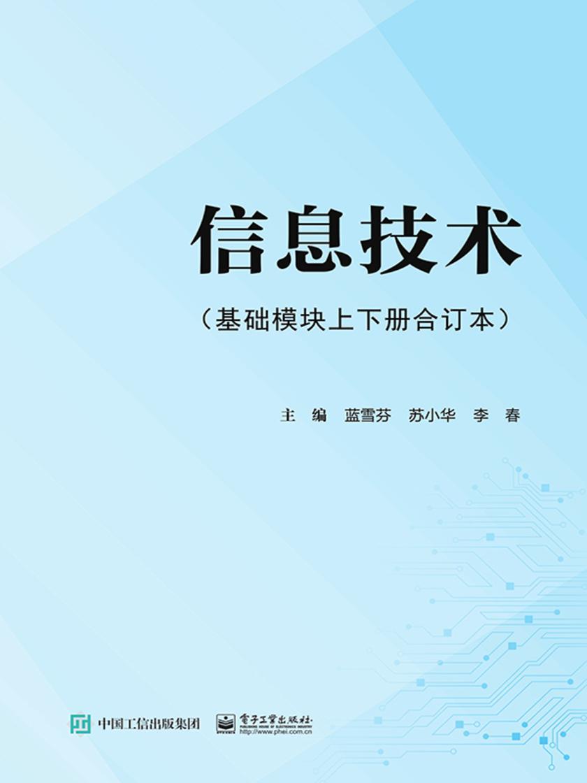 信息技术(基础模块上下册合订本)