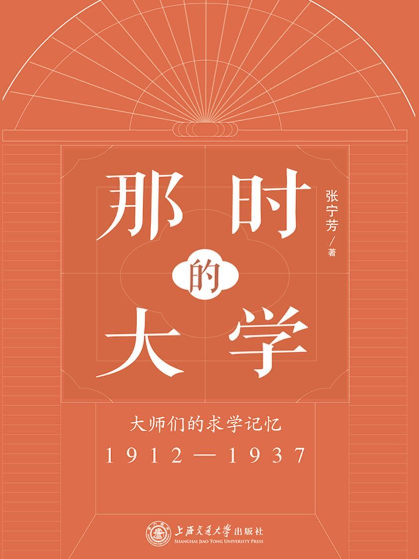 那时的大学:大师们的求学记忆(1912-1937)