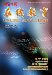 网络导报·在线教育 周刊 2011年38期(电子杂志)(仅适用PC阅读)