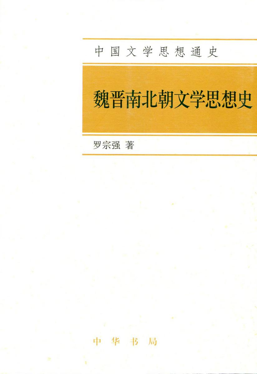 魏晋南北朝文学思想史