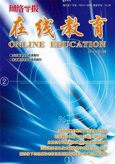 网络导报·在线教育 周刊 2011年37期(电子杂志)(仅适用PC阅读)
