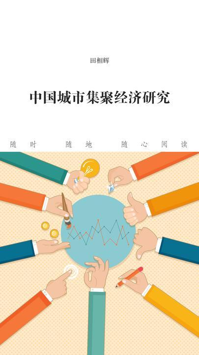 中国城市集聚经济研究