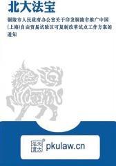 铜陵市人民政府办公室关于印发铜陵市推广中国(上海)自由贸易试验区可复制改革试点工作方案的通知