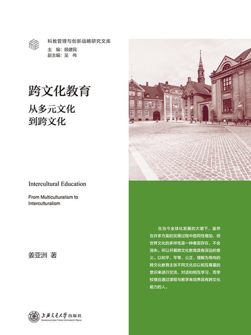 跨文化教育:从多元文化到跨文化