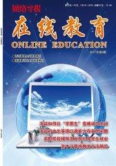 网络导报·在线教育 周刊 2011年33期(电子杂志)(仅适用PC阅读)