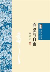 胡适文集:容忍与自由