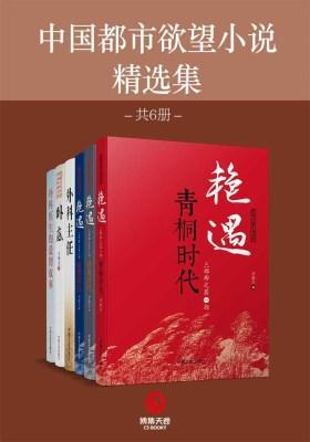 中国都市欲望小说精选集(共6册)