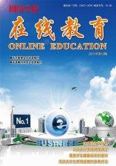 网络导报·在线教育 周刊 2011年36期(电子杂志)(仅适用PC阅读)