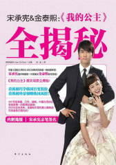宋承宪&金泰熙:《我的公主》全揭秘(仅适用PC阅读)