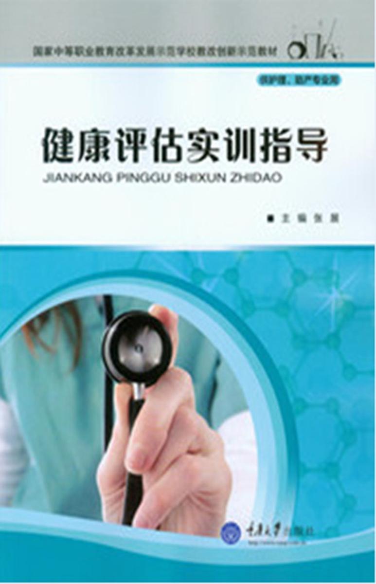 健康评估实训指导