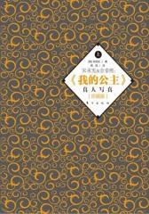 宋承宪&金泰熙:《我的公主》真人写真珍藏版(1)(仅适用PC阅读)