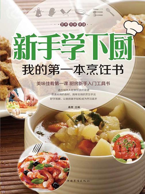 新手学下厨:我的第一本烹饪书