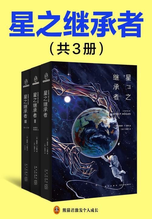 星之继承者(全3册)