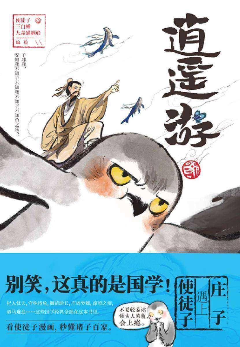 逍遥游(漫画)【超人气漫画家使徒子脑洞开的另类作品。】