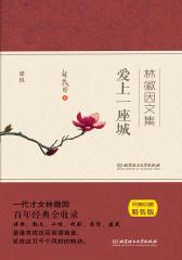 林徽因文集:爱上一座城